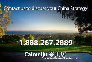Contact Caimeiju